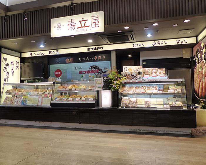 揚立屋 JR鹿児島中央駅みやげ横丁店