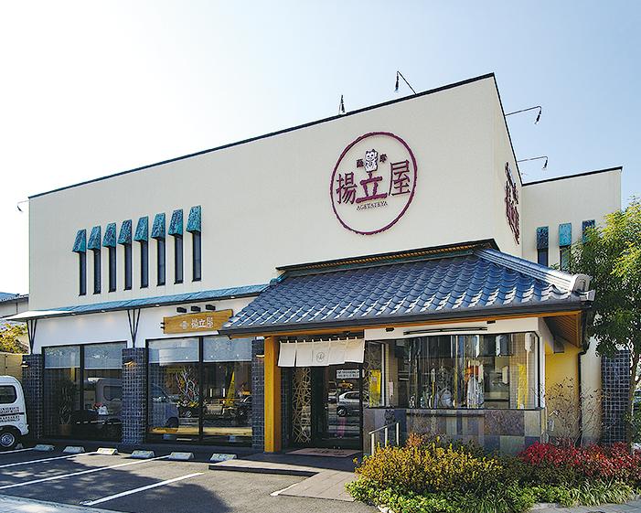 揚立屋 鴨池店