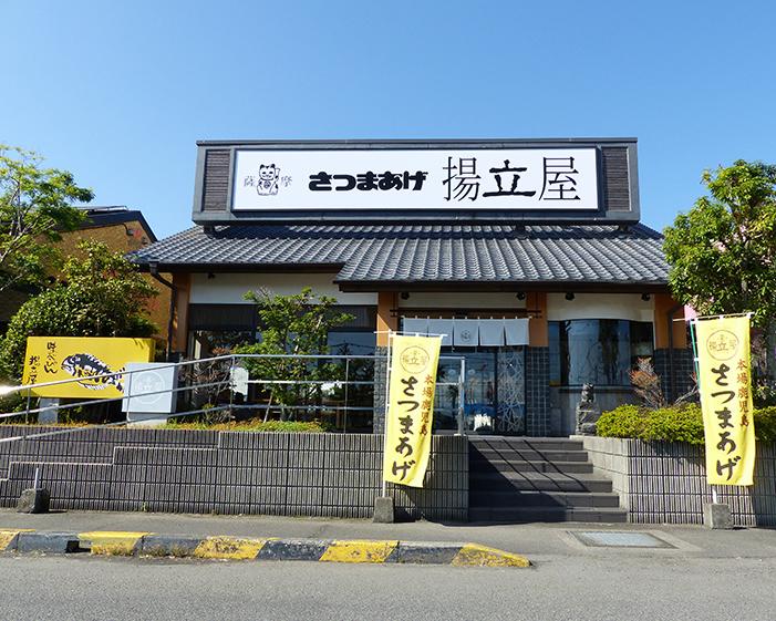 揚立屋 七ツ島店