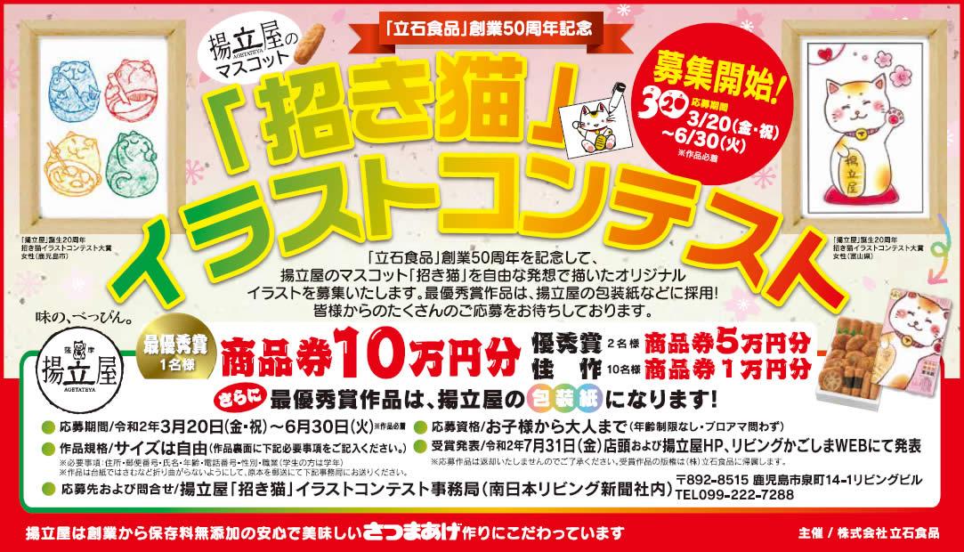 立石食品創業50周年記念!招き猫イラストコンテスト