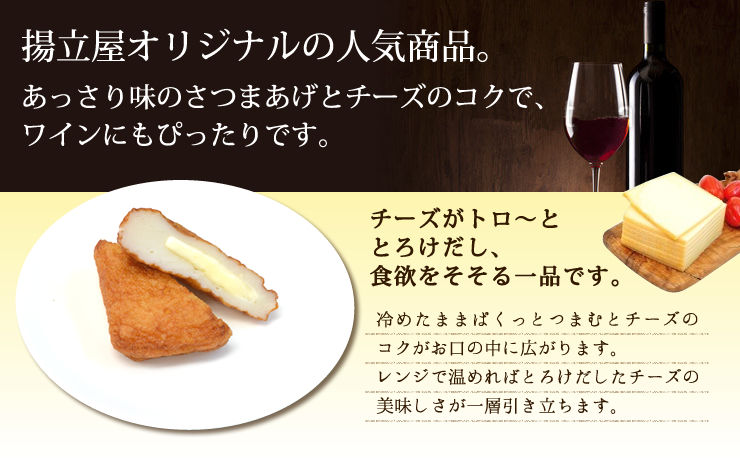 あっさり味のさつまあげとチーズのコクでワインにもぴったり!
