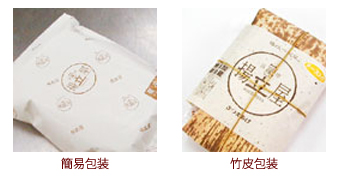 包装形態 簡易包装 竹皮包装 2種類ございます